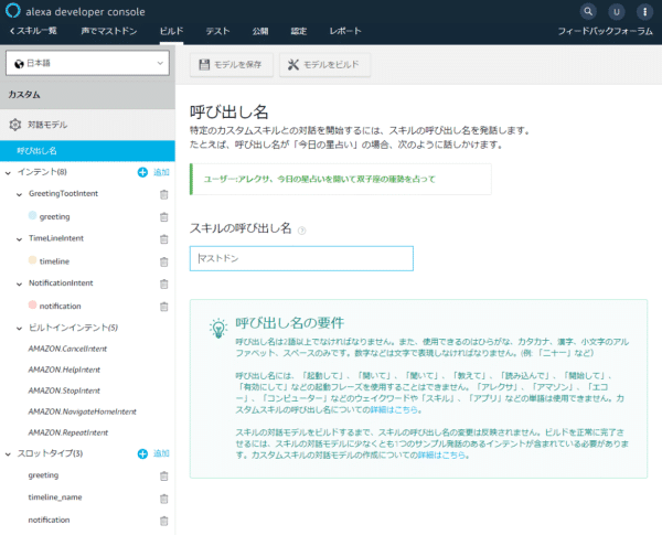 Alexa developer Console の設定状態