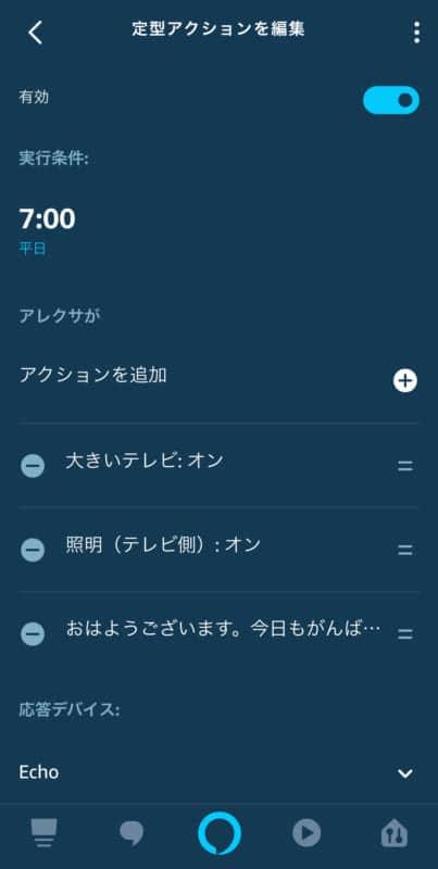Amazon Echo でのスケジュール起動設定例