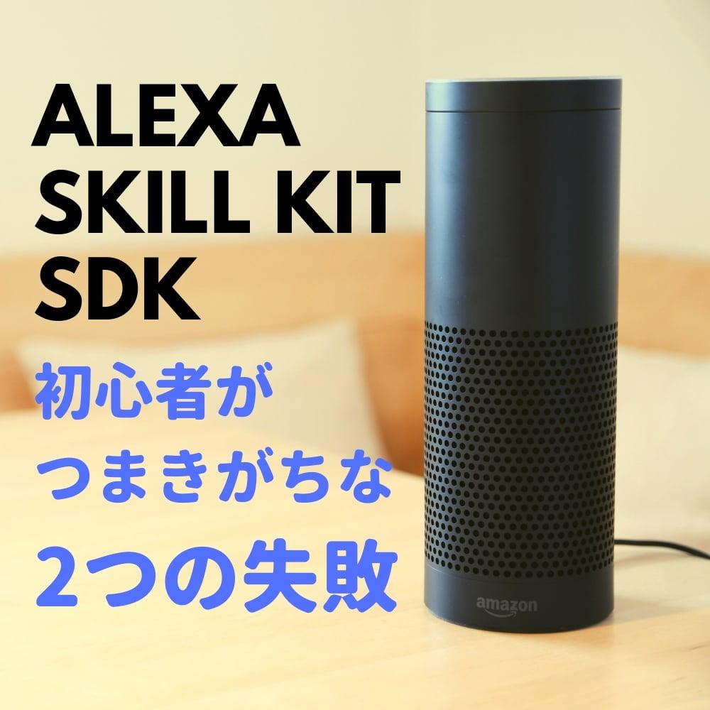 アイキャッチ:Alexa Skill Kit SDK を始めようとして挫折しかけた2つの失敗