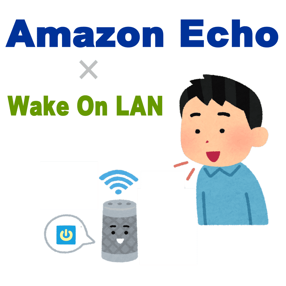アイキャッチ:俺のパソコン起動して! Wake On LAN を Alexa で実現する