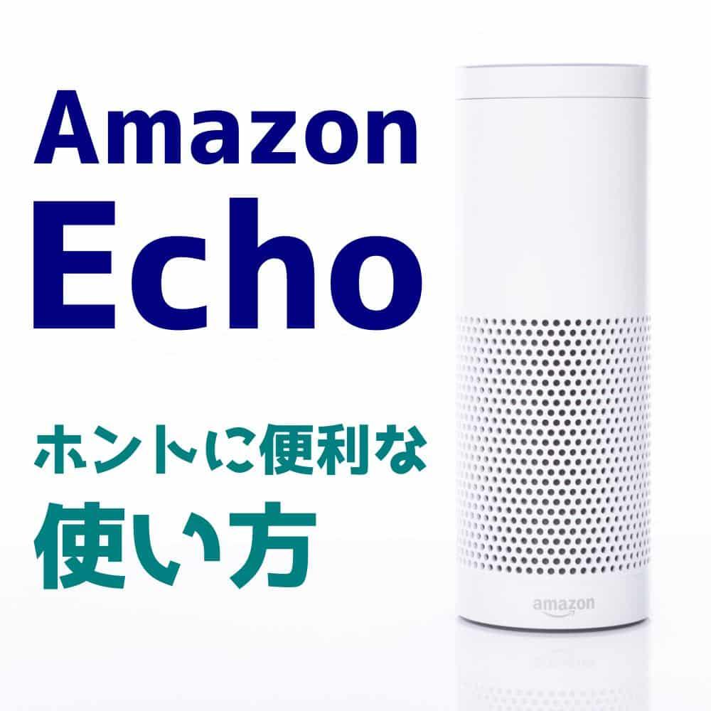 アイキャッチ:Amazon Echo のホントに便利な使い方を知っているか?