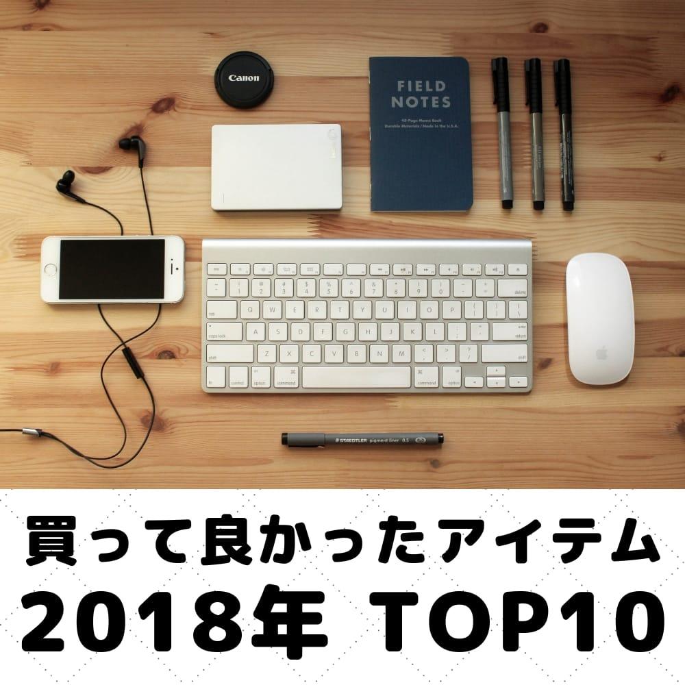 アイキャッチ:2018年に買って良かったアイテム/ガジェット TOP10