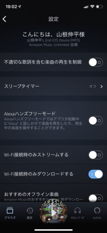 Amazon Music Unlimited: 充実した機能その3
