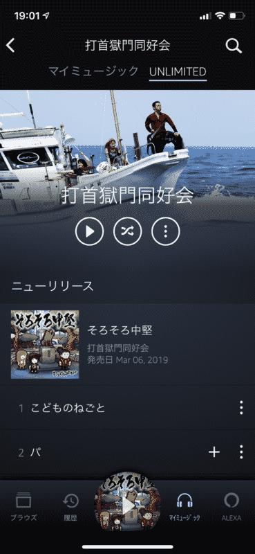 Amazon Music Unlimited: 打首獄門同好会