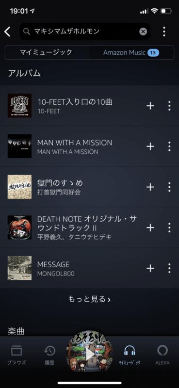 Amazon Music Unlimited: マキシマムザホルモンの曲は配信されていない