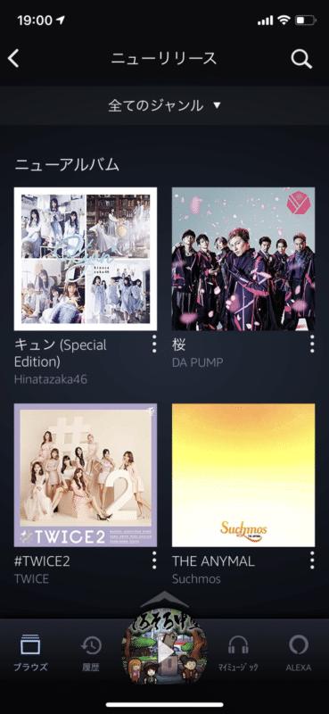 Amazon Music Unlimited: 最新曲リスト
