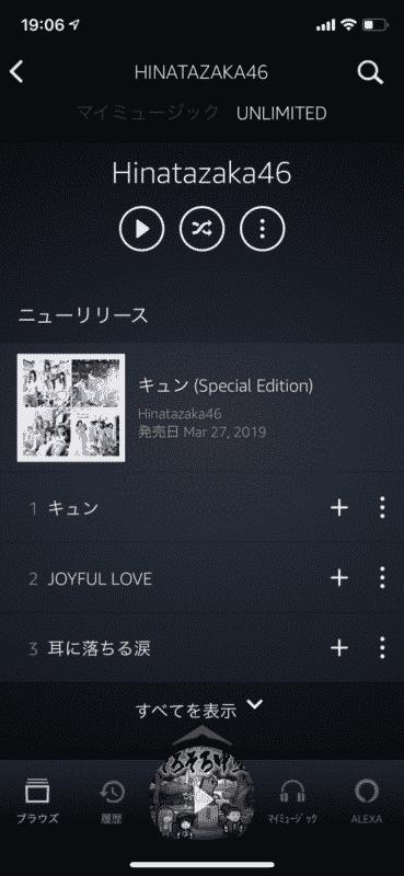Amazon Music Unlimited: 日向坂46の最新曲