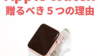 アイキャッチ:両親に最適! Apple Watch を贈るべき5つの使い方