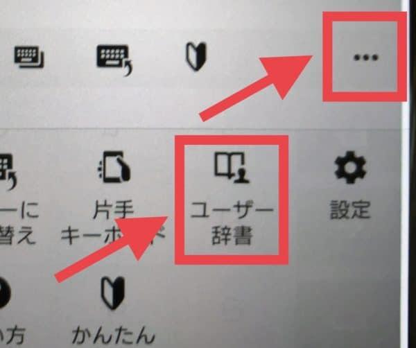新元号 令和 の辞書登録01/android