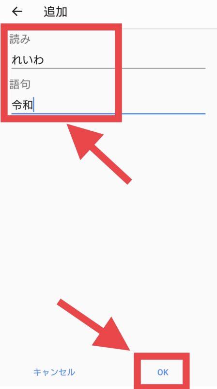 新元号 令和 の辞書登録02/android