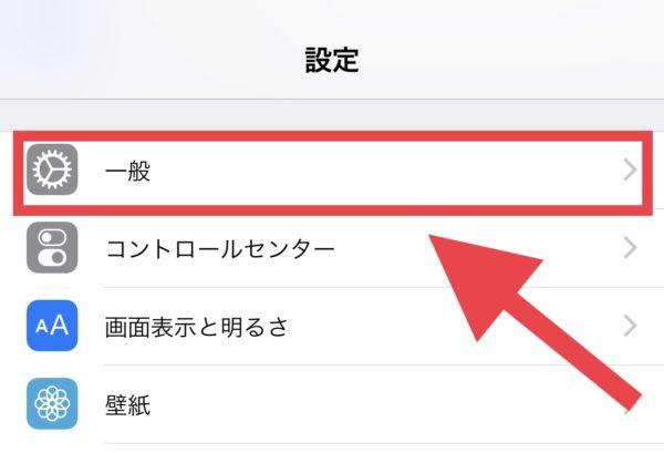 新元号 令和 の辞書登録02/iOS
