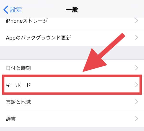 新元号 令和 の辞書登録03/iOS