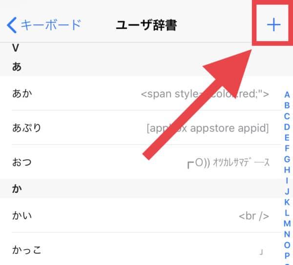 新元号 令和 の辞書登録05/iOS