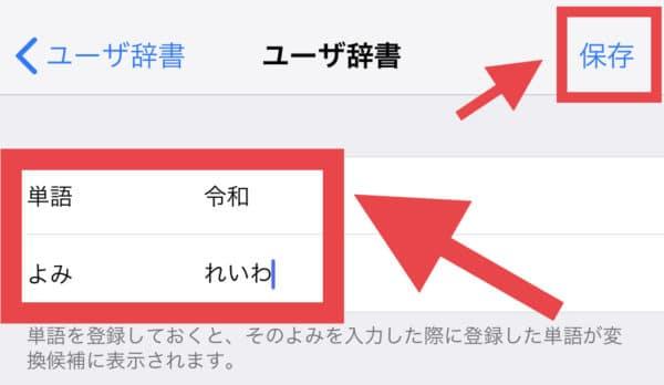 新元号 令和 の辞書登録06/iOS