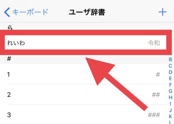 新元号 令和 の辞書登録07/iOS
