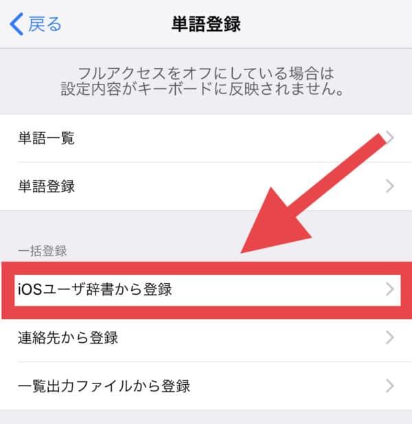 新元号 令和 の辞書登録09/iOS