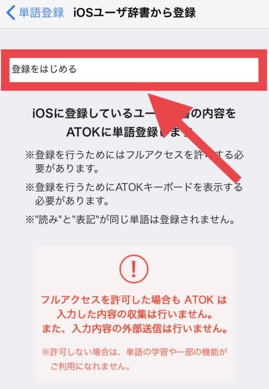 新元号 令和 の辞書登録10/iOS