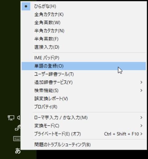 新元号 令和 の辞書登録02/windows