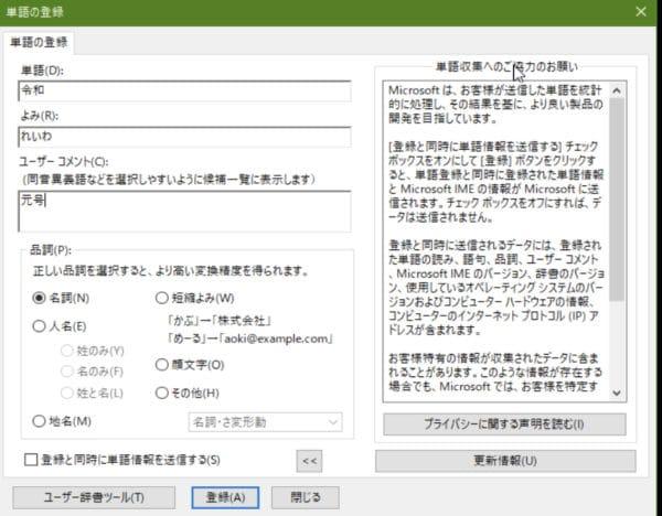 新元号 令和 の辞書登録03/windows