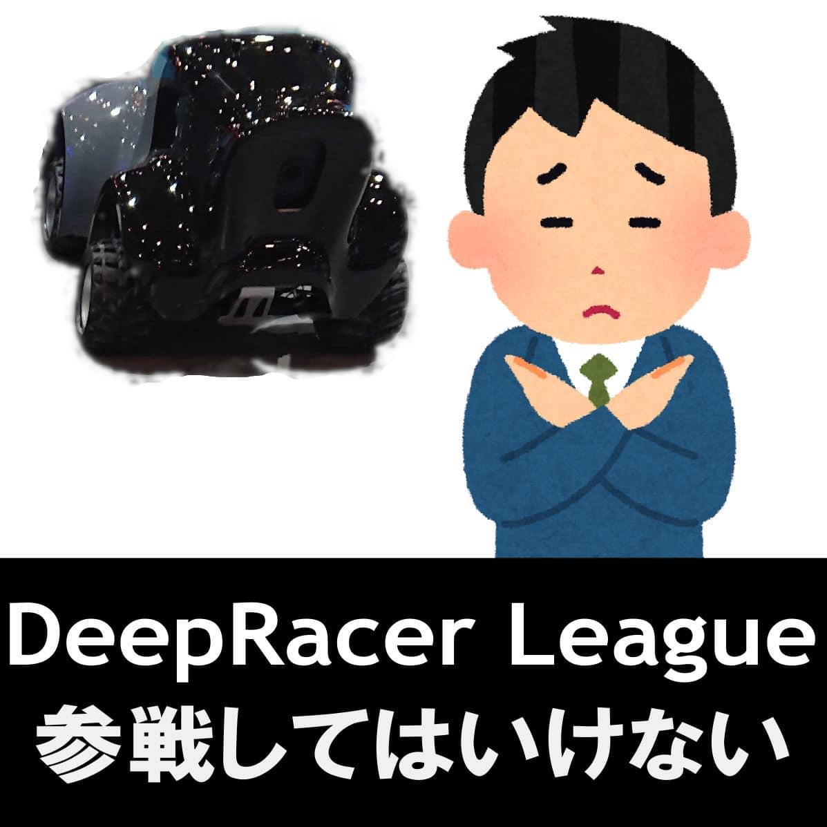 アイキャッチ:AWS DeepRacer リーグには参戦してはいけない