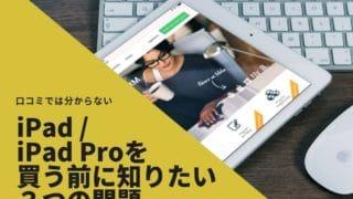 アイキャッチ:口コミでは分からない!iPad / iPad Proを買う前に知りたい3つの問題