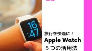 アイキャッチ:旅行をラクで便利に!Apple Watch の5つの活用法とは?