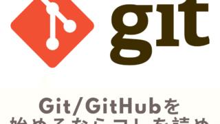 アイキャッチ:初心者必見!Git / GitHub を始めるならコレを読め!