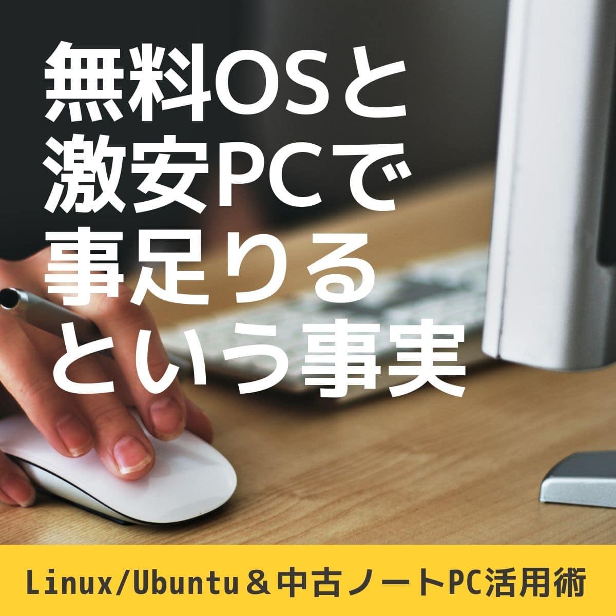 アイキャッチ:知るべき事実!通常利用なら Ubuntu と安価なノートPCで全て事足りる