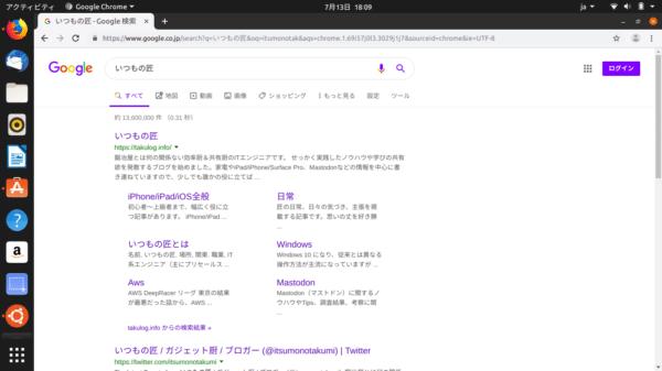 Linux版Google Chrome
