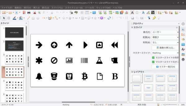 LibraOffice Impress で PPTXファイルを読む