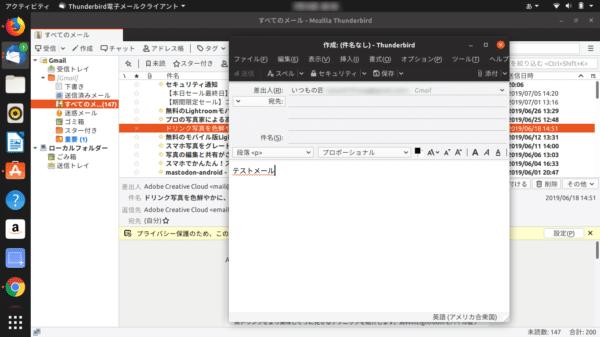 Ubuntu標準メールソフト「Thanderbird」