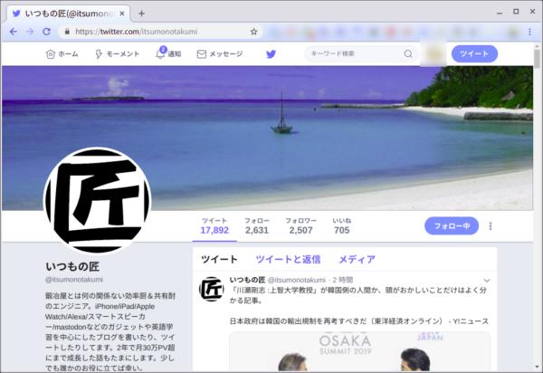 Ubuntu の Chrome で Twitter を利用する