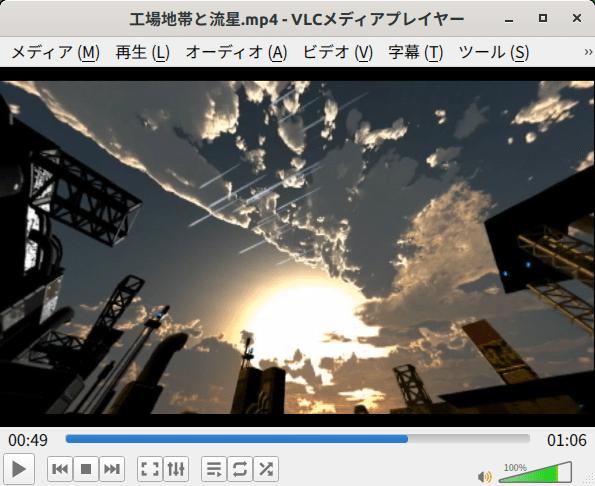 Ubuntu版 VLC