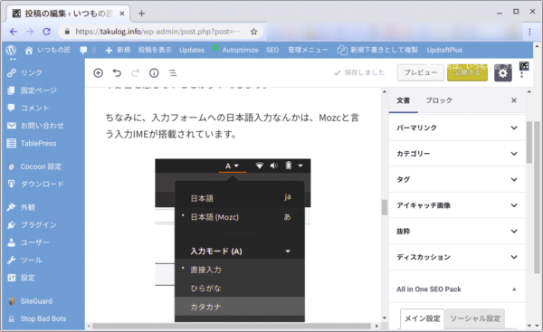 Ubuntu 上で WordPress記事を書く