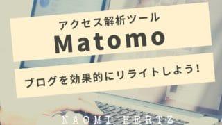 アイキャッチ:アクセス解析ツール Matomo で効果的にブログをリライトする方法