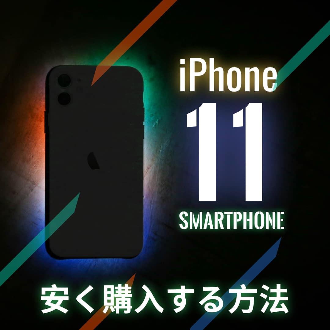 iPhone 11 をとにかく安い値段で購入する方法