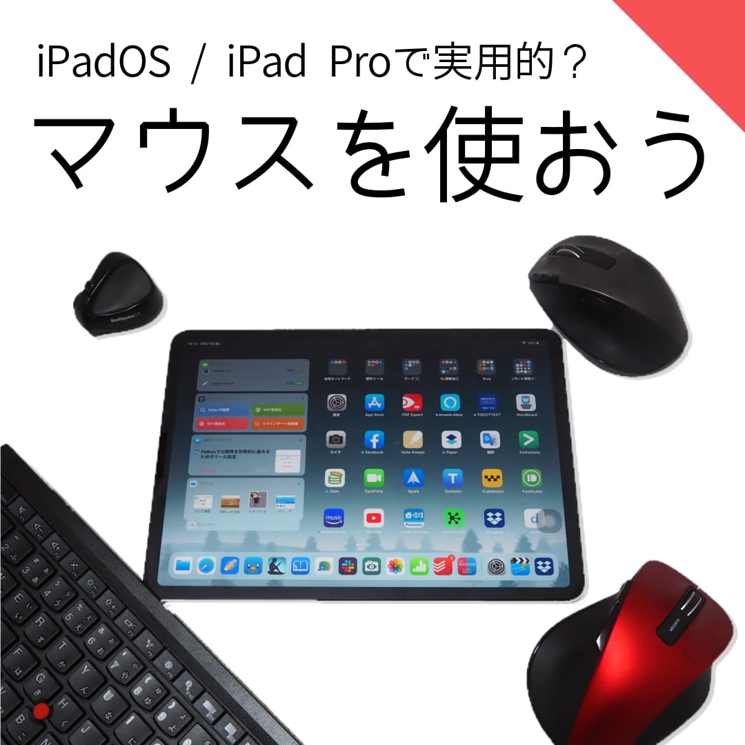 iPadOS / iPad Proでマウスをどれだけ使えるのか?iPadで5種類のデバイスを試してみた