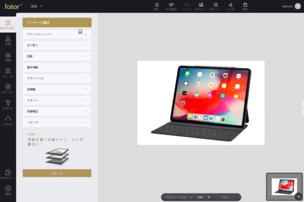 切り抜き前の iPad Pro