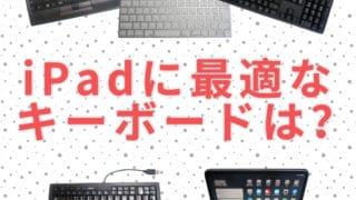 iPadに最適なキーボードは?iPad Pro/iPadOS
