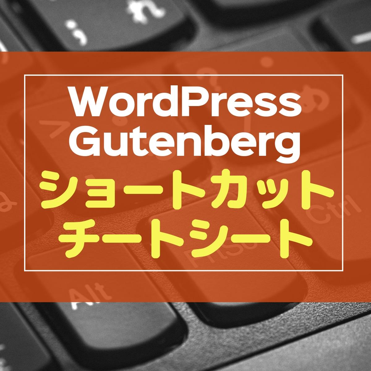WordPress Gutenberg キーボードショートカット チートシート