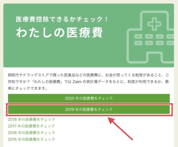 Zaim.netの「わたしの医療費」画面で
