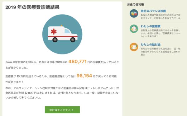いつもの匠の2019年の医療品診断結果は48万円強!と高め、、、と思いきや、既に控除されている費用もあるので、実際は数万円でした。