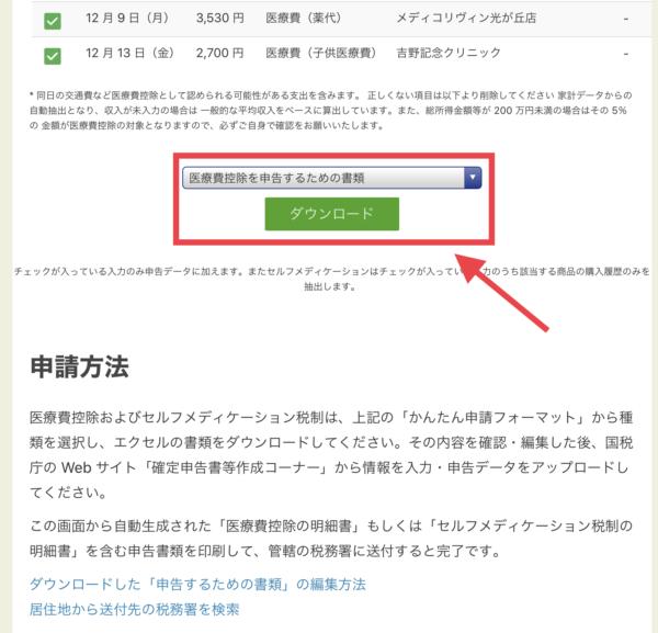 申告書類のダウンロード画面