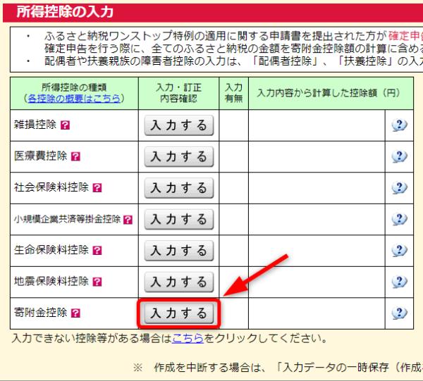 寄付金控除の選択画面