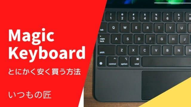 Magic Keyboardをとにかく安く買う方法サムネイル