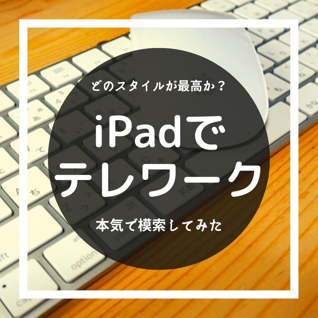 iPad Pro/iPadでテレワークするにはどのデバイス構成が最高か?