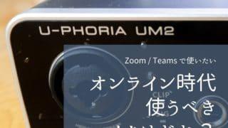 Zoom / Teams 会議で使いたい!オンライン時代に使うべきマイクはどれ?