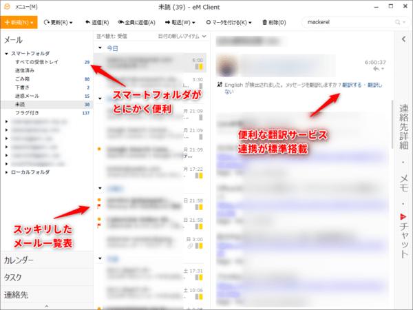 eM Client メール操作ウインドウはスマートフォルダ、Outlookライクなメール一覧、翻訳サービスなどが標準で利用できるなど、至れりつくせりでスゴいです。