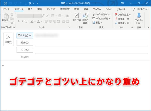 Outlookのメール作成ウインドウ。とにかく重くてゴテゴテしているのが日本ユーザー向け?
