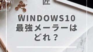Windows 10 最強メーラーはどれだ?